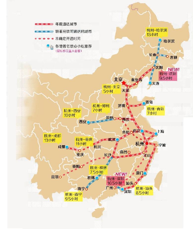 浙江新版高铁地图出炉啦!半天内去全国吃喝玩乐