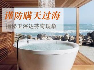 谨防瞒天过海 揭秘卫浴行业达芬奇现象