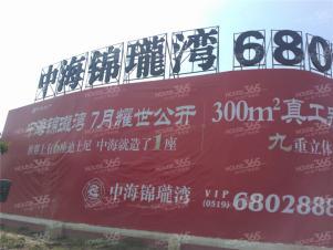 中海锦��湾 ,常州中海锦��湾 二手房租房