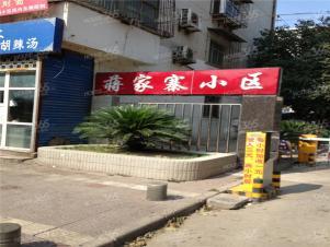 蒋家寨小区,西安蒋家寨小区二手房租房