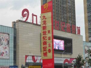 天宁九龙新世纪商贸城1室16.5�O