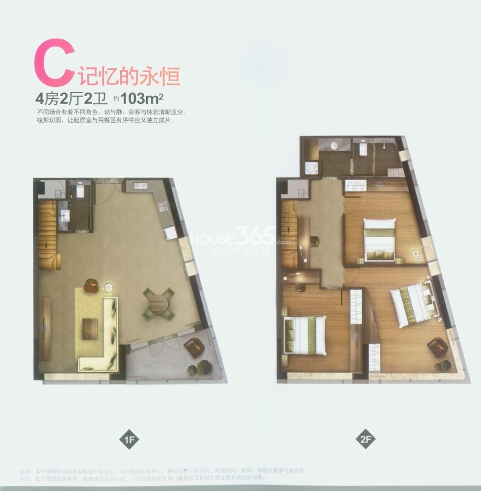 C户型 103平方米