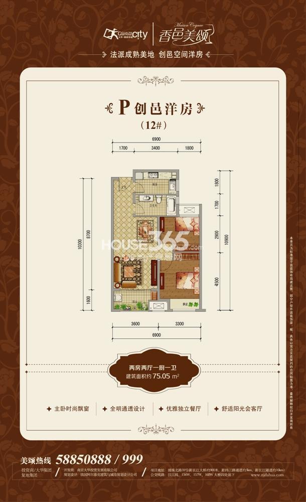 大华锦绣华城12号楼75平米P户型