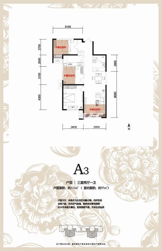 华远海蓝城A3户型三室两厅一厨一卫111㎡