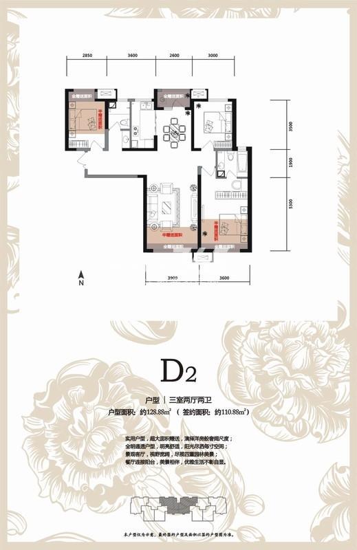 华远海蓝城D2户型三室两厅一厨两卫128.88㎡