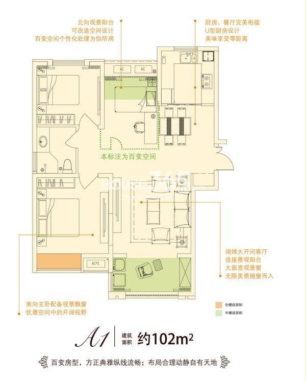 七里香都A1户型三室两厅一厨一卫102平