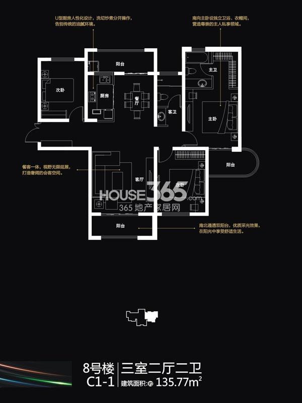 国润城8#楼C1-1户型3室2厅2卫1厨135.77㎡
