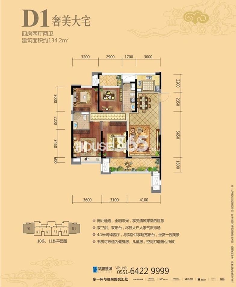信地城市广场藏龙D1户型134.2平