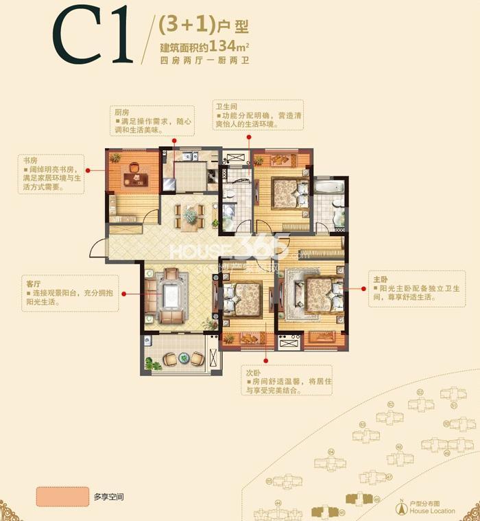 雍福龙庭C1户型134平