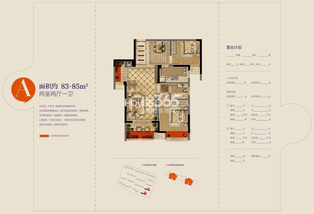 荣鼎幸福城83-85㎡A户型图