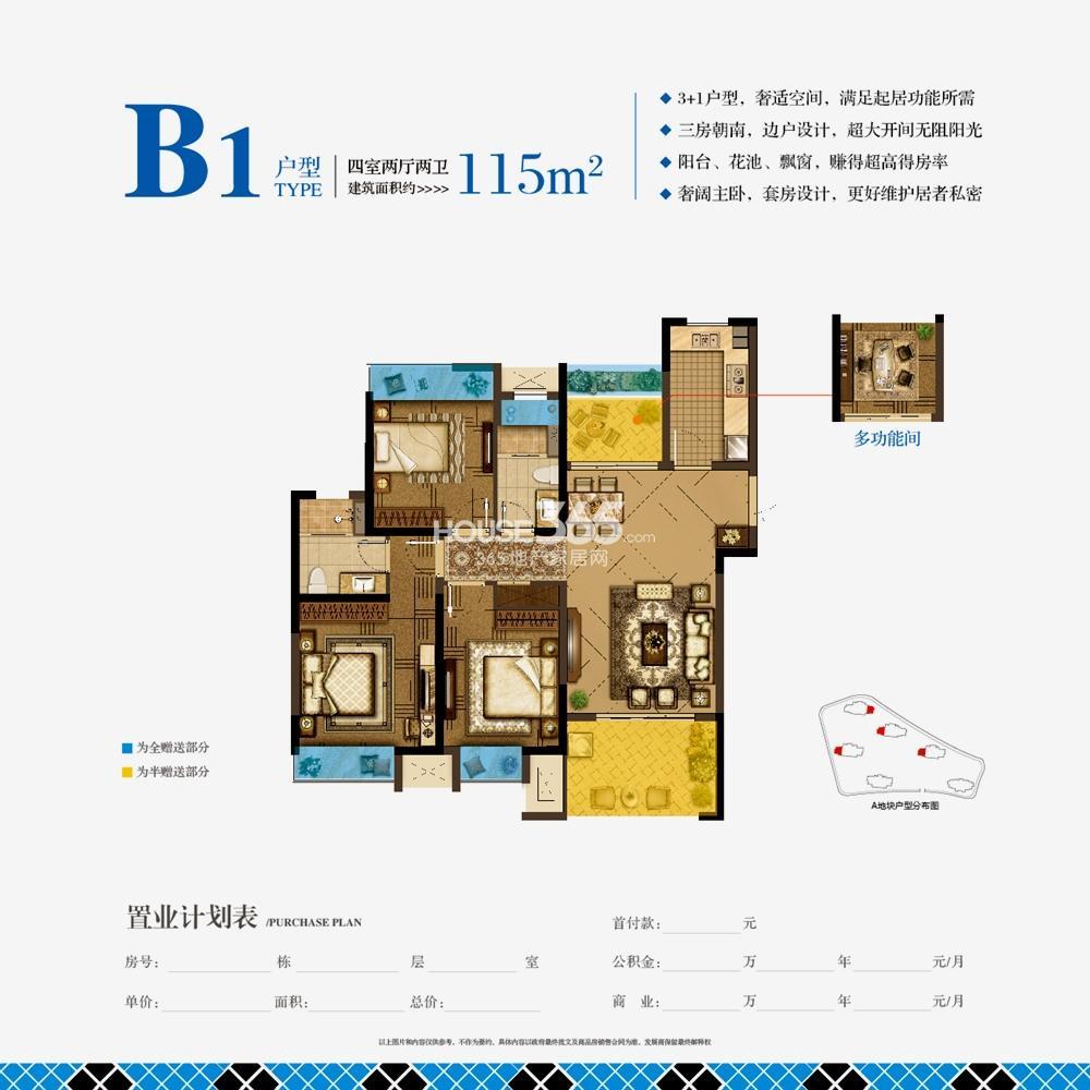 艾菲国际二期3#标准层B1户型115㎡(12.18)