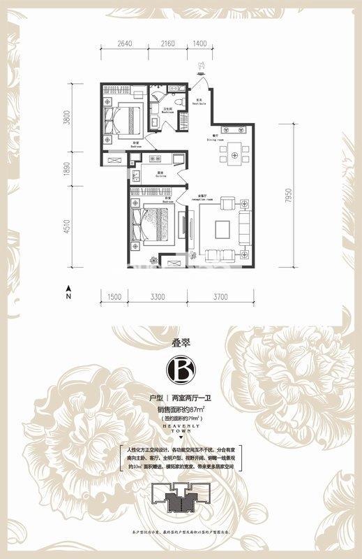 华远海蓝城三期B户型两室两厅一厨一卫 87㎡
