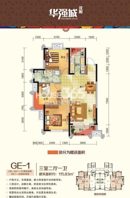 华强城二期户型图115.83平3室2厅1卫