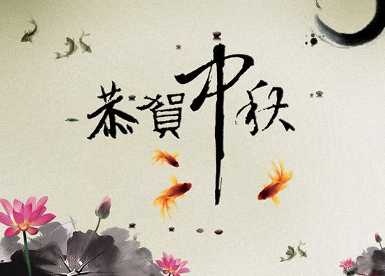 中秋节的来历_家装炫图