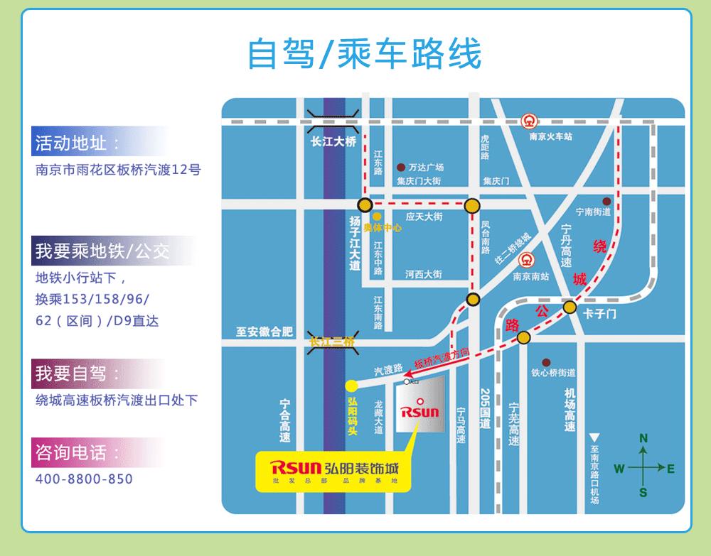 3月14-16日来板桥弘阳有友示爱护航保驾_家具团购全城图片