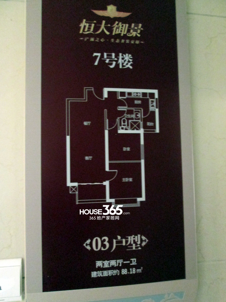 西安恒大御景88㎡两室户型精装交房标准样板间,全明通透,小两室也高清图片